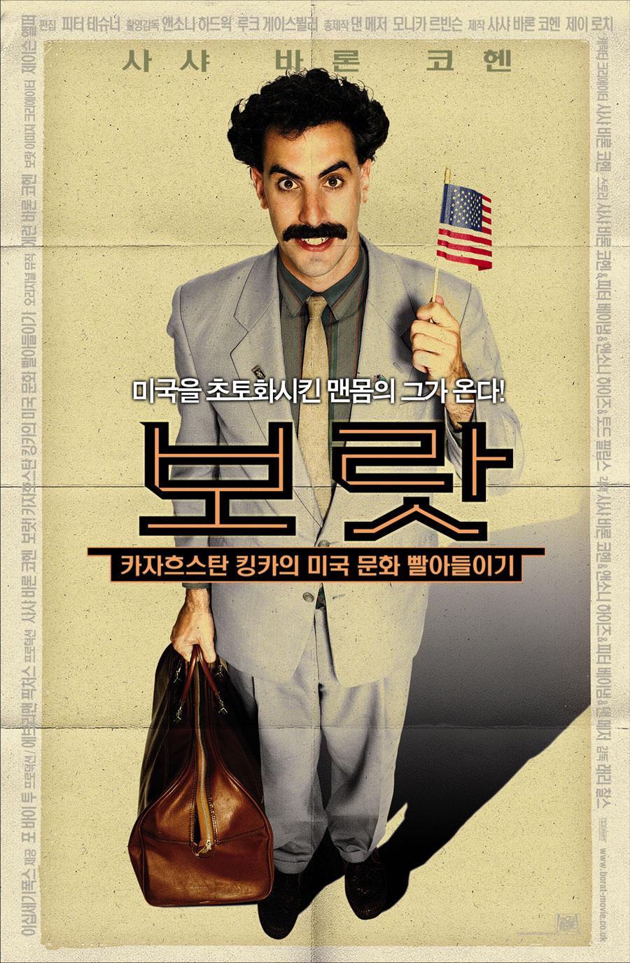 Watch borat movie online free