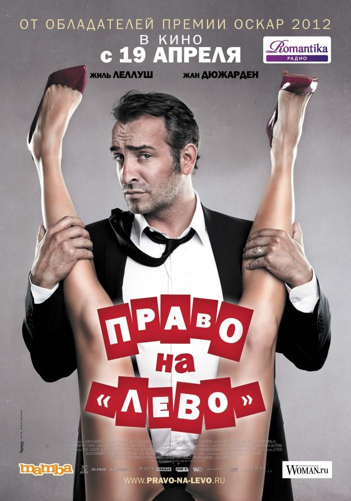 Фильм Право на «лево»
